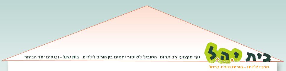 בית יהל | מרכז ילדים - הורים טירת כרמל