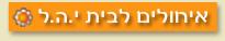 איחולים לבית יהל